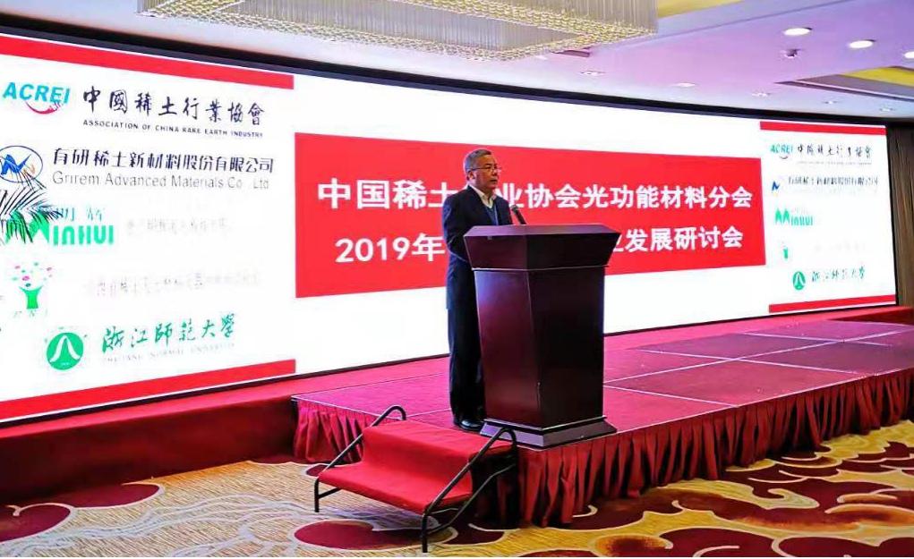 中国稀土行业协会杨文浩秘书长致辞 (2)